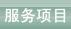 北京金德赢体育平台下载安装德赢ac米兰vwin德赢在线_业务介绍