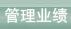 北京金德赢体育平台下载安装德赢ac米兰vwin德赢在线_管理业绩