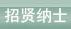 北京金德赢体育平台下载安装德赢ac米兰vwin德赢在线_招贤纳士