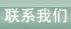 北京金德赢体育平台下载安装德赢ac米兰vwin德赢在线_联系我们